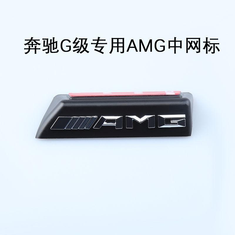 上新品@奔馳AMG中網標 G級 滿天星AMG車標中網小標志柵格中網裝飾車標志汽車改裝 汽車裝飾