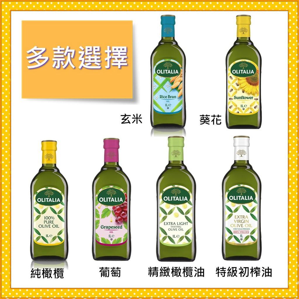 (現貨) 限時促銷 Olitalia 奧利塔 純橄欖油/葡萄籽油/頂級葵花油/玄米油/頂級芥花油(500ml/罐)義大利