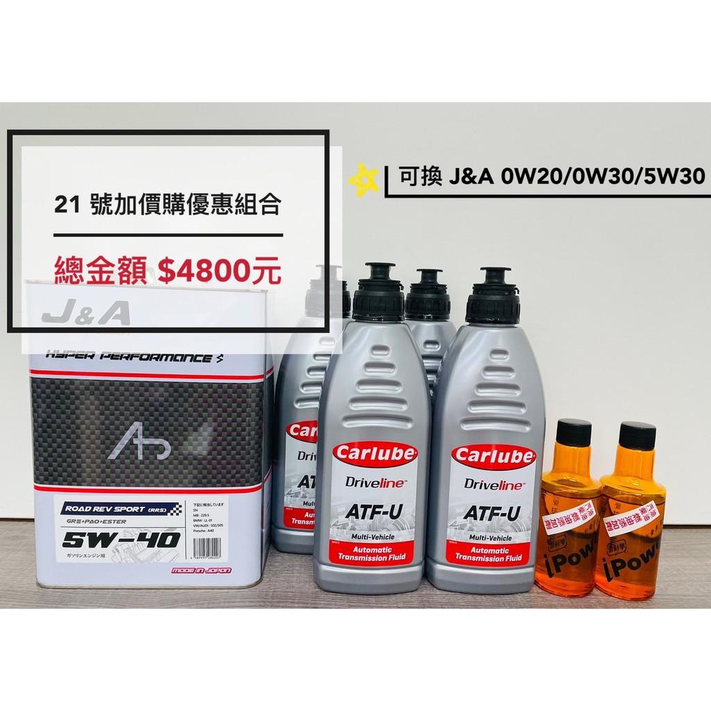 母親節 21號加價購組合 🚗 J&A 5W40 + Carlube ATF-U + I power 汽油精