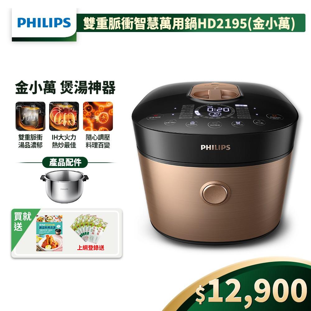 飛利浦 PHILIPS雙重溫控智慧萬用鍋HD2195金小萬-贈不鏽鋼內鍋+食譜+登錄送統一禮券$1000