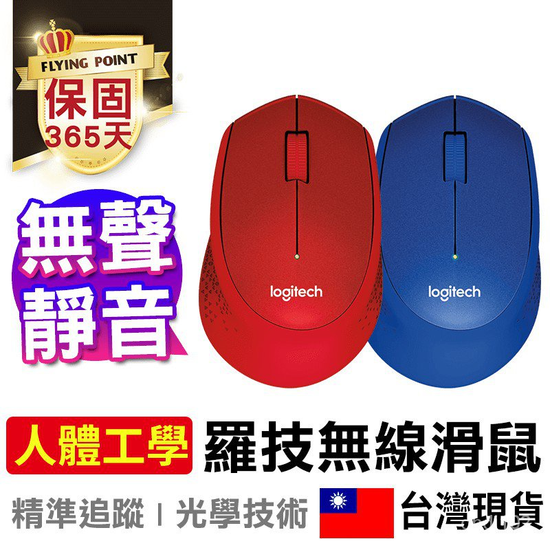 『 現貨』Logitech 羅技 M280 m330 SILENT PLUS無線靜音滑鼠官方授權【C1-00211】