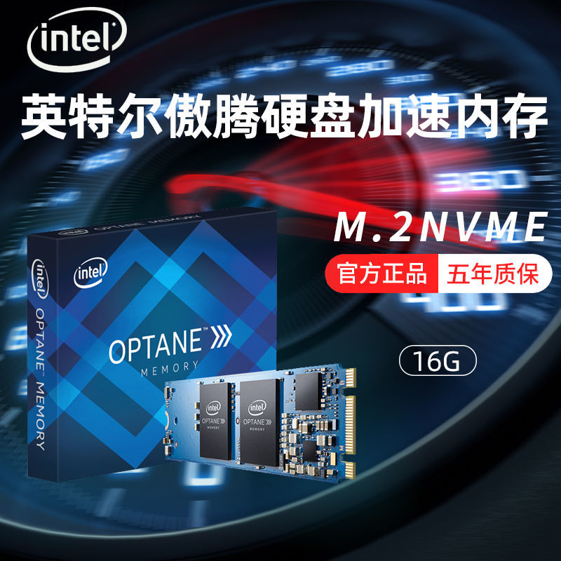 交流質量 Intel / Intel Optane Head 16g 存儲 M 。 2 Ssd 內存 16gb