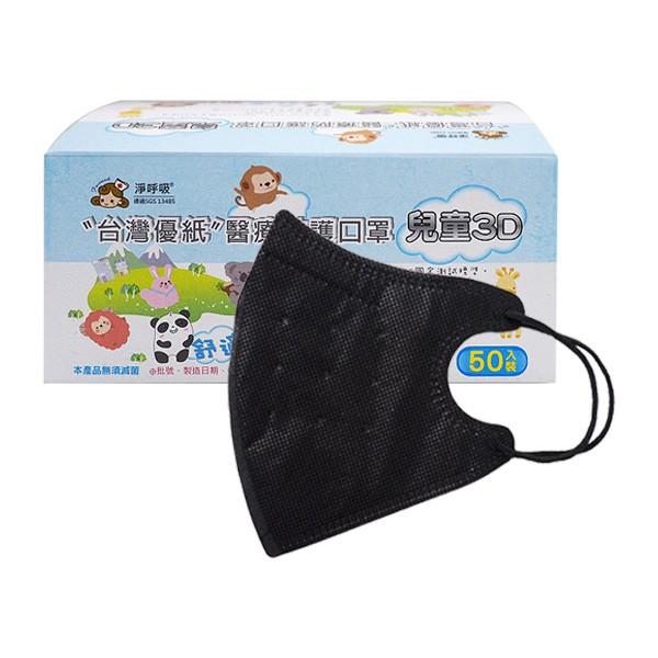 台灣優紙 兒童3D醫療口罩(細繩款-時尚黑)50枚【小三美日】D370380
