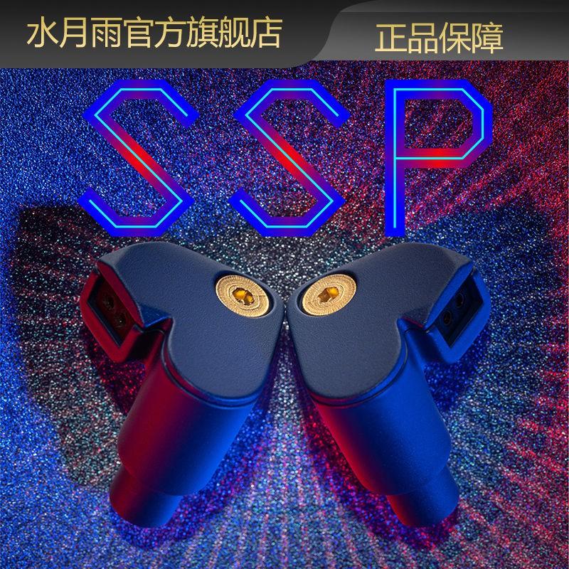 【官方】水月雨SSP 超級銀船高性能掛耳式HIFI耳機(不帶麥)#東金靚淘運動#
