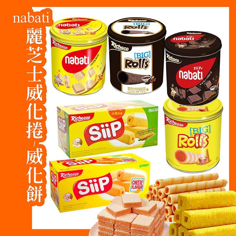 [現貨]印尼 麗芝士 Nabati 威化捲 威化 威化酥 夾心 餅乾 巧克力 起司 點心 下午茶