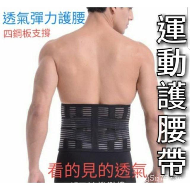 潮運動-多功能運動護腰帶 護腰帶  塑腰 護腰 束腰帶 透氣 塑腰帶 束腰  護具 腰椎 非醫療用 產後束腹帶 bA8j
