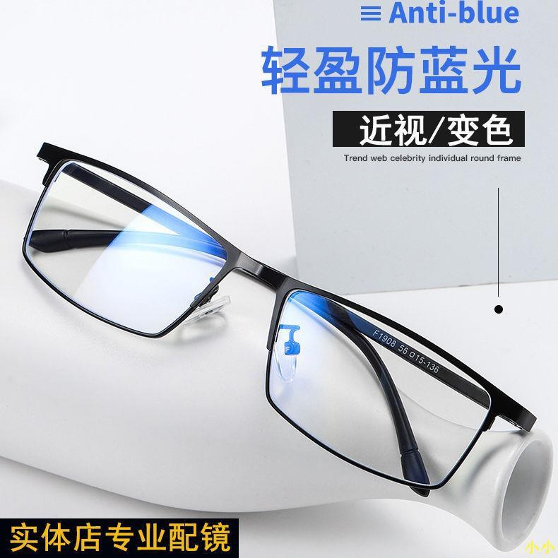 【台北現貨】防輻射防藍光近視眼鏡框男變色近視眼鏡男有度數學生抗疲勞護眼