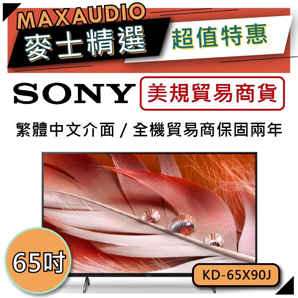 【可議價~】 SONY 索尼 KD-65X90J | 美規電視 對應台灣XRM-65X90J | X90J | 電視 |