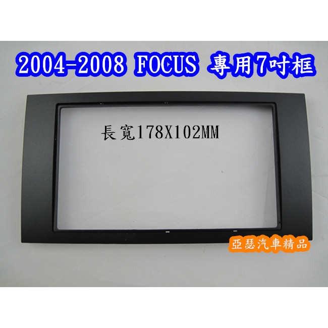 福特FORD  Focus mk2 汽車改裝面版 車機專用框 安卓車機 安卓通用機 7吋6吋