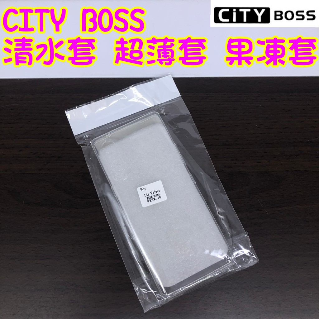 LG Velevt / G8s ThinQ 清水套 果凍套 超薄套 保護殼 保護套 軟套 防摔殼 手機殼