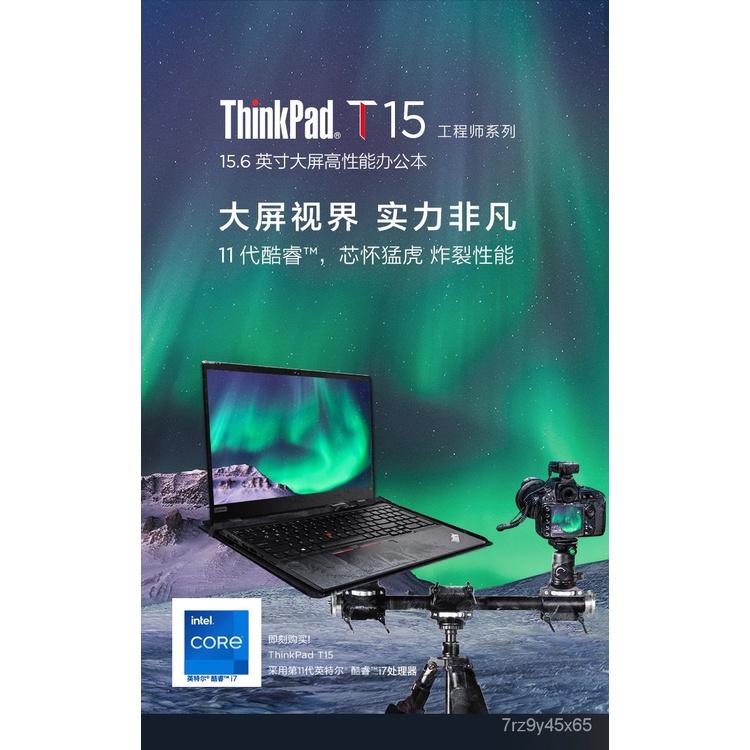 聯想ThinkPad T15工程師系列15.6英寸手提輕薄便攜商務辦公IBM筆電I7-1165G7 48GB 2TB固態