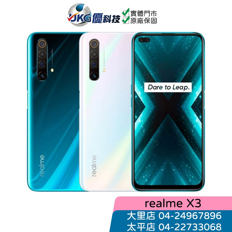 realme X3 S855+四鏡頭全速旗艦機(8G/128G) 極地白/冰川藍【優科技】