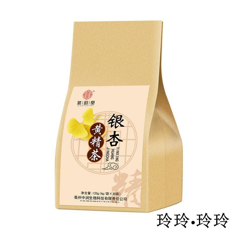銀杏黃精茶 120g/30入裝 白果黃精疏火麻仁銀杏茶 下火茶 降火茶 夏季茶包