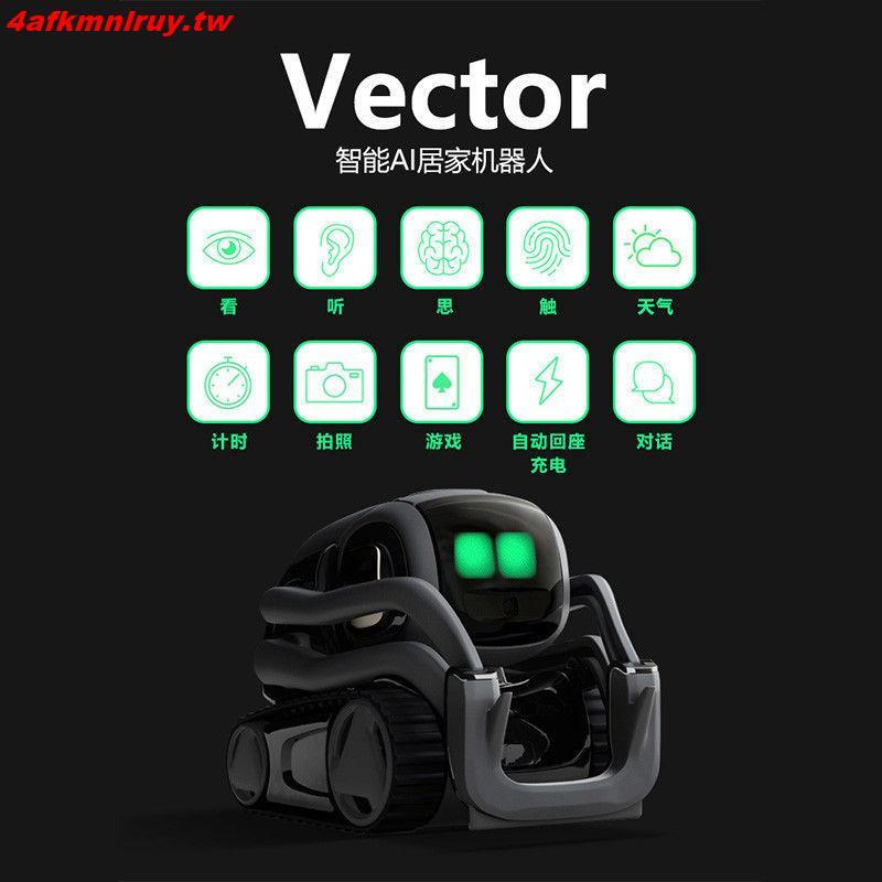 特惠*AI人工智能Vector機器人二代語音聊天學習玩具電子可對話機器