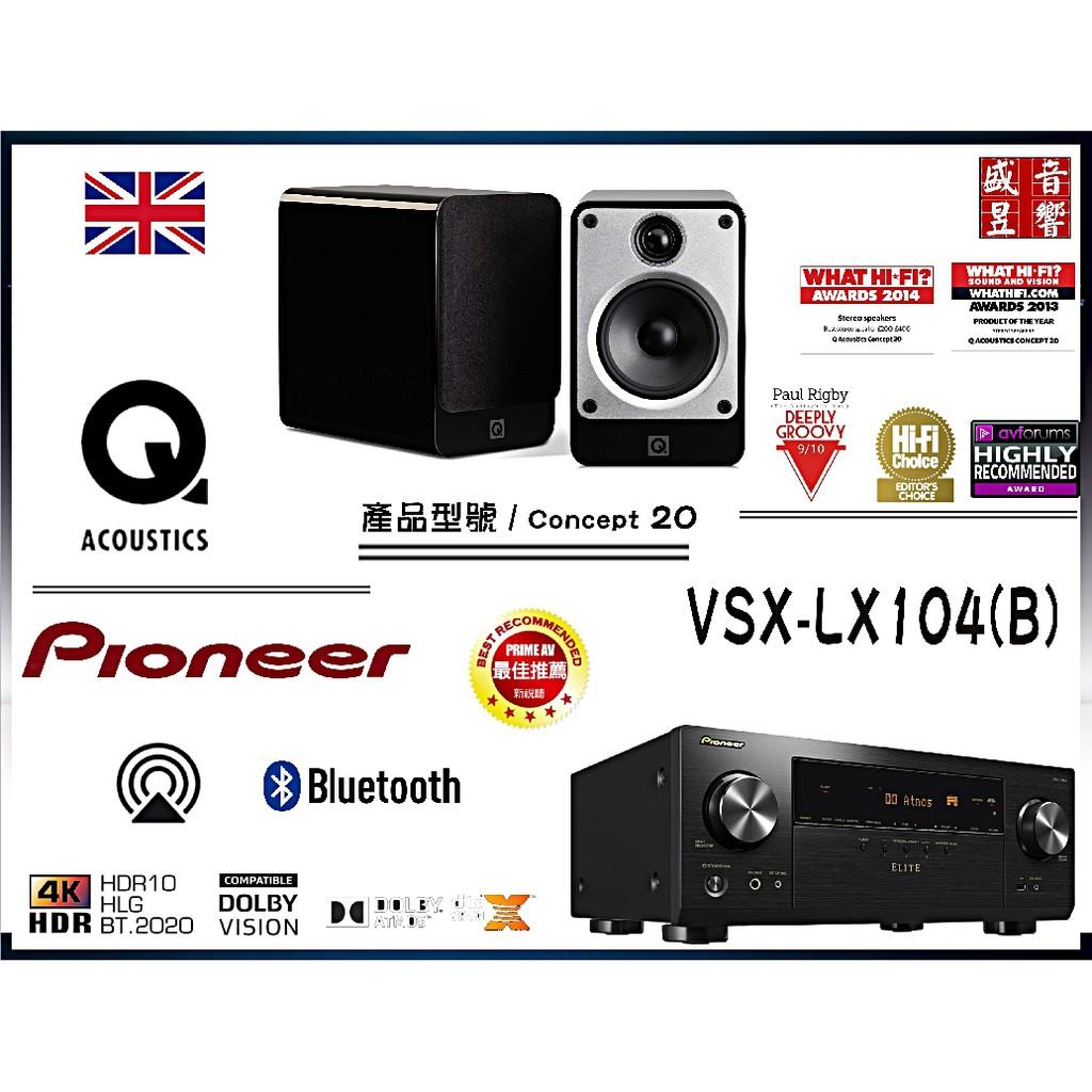 『聊聊可議價』 Q Acoustics Concept 20 喇叭+『Pioneer VSX-LX104(B) 補貨中』