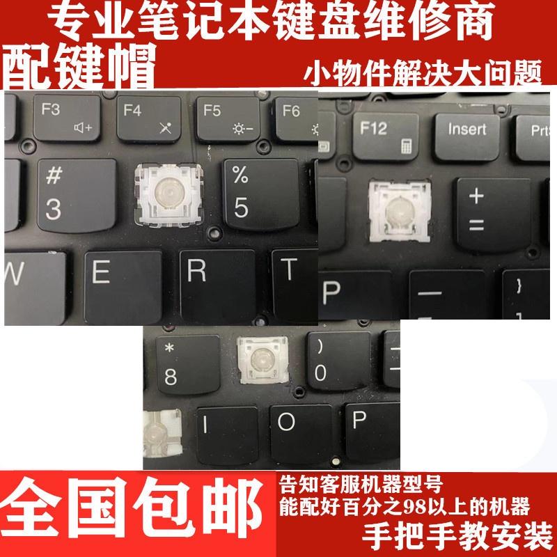 【現貨】【速發】聯想拯救者R720 Y520 Y7000 筆記本鍵盤單個Y720鍵帽支架 Y700