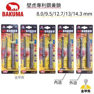 【金甲秀】BAKUMA 熊牌 壁虎專利鑽掛鎖 鑽兼鎖組 內迫 外迫 2分 3分 壁虎用 8mm 9.5mm 12.7mm 新北市