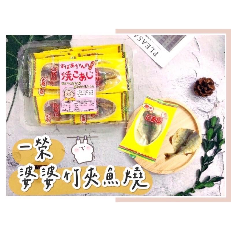🔥現貨供應🔥日本 一榮 婆婆竹莢魚燒 烤竹莢魚乾 婆婆魚乾燒 烤魚乾 干貝唇 魷魚片 魚乾