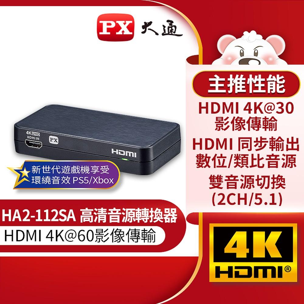 PX大通HA2-112SA HDMI高清音源轉換器hdmi spdif高畫質轉光纖+3.5mm音頻音源分離器4K