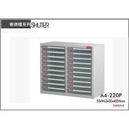 樹德 A4-220P 桌上型資料文件櫃 台灣製