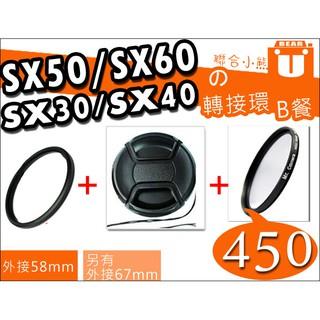 【聯合小熊】Canon SX70 SX60 SX50 SX40 SX30 SX520 轉接環 58mm 相容原廠 臺中市