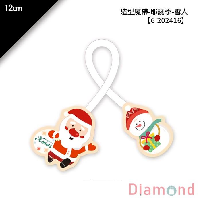 岱門包裝 造型魔帶-耶誕季-雪人 20入/包 12cm【6-202416】