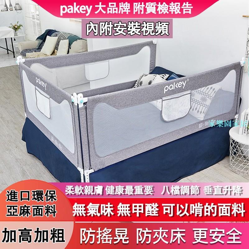 升降床護欄 床圍 垂直升降圍欄 兒童 寶寶 床邊升降護欄 防摔擋板Pakey【 家樂園家居】