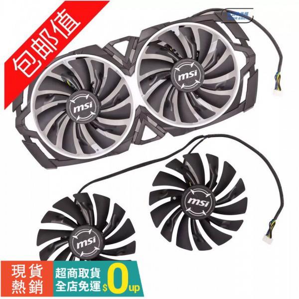 &【電腦配件、散熱風扇、座】微星GTX1080Ti/1080/1070Ti/1070/1060 RX580/570 AR