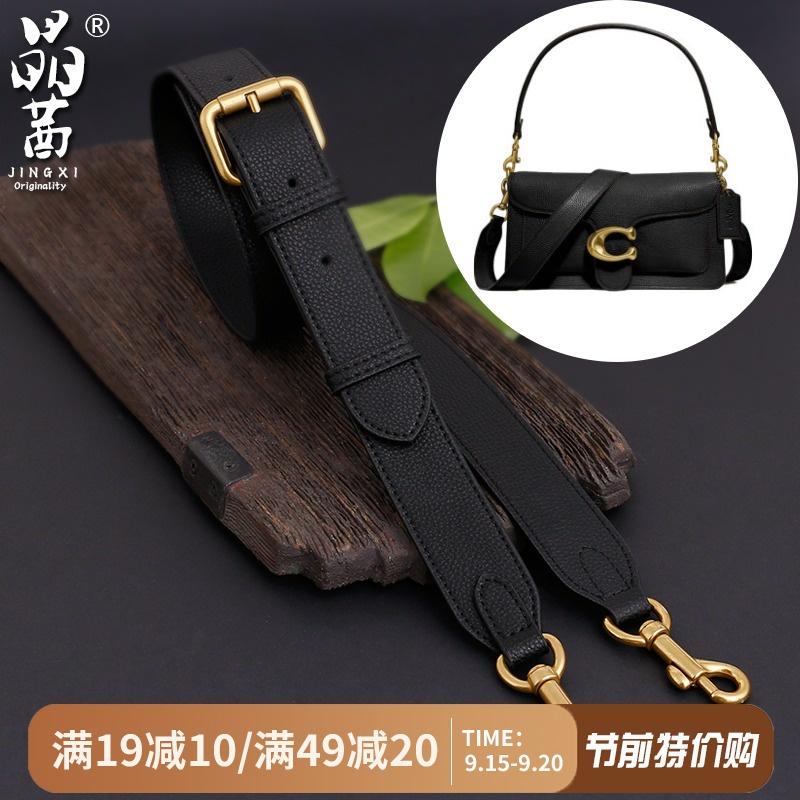 ۩適用Coach蔻馳tabby包包配件單買包帶子寬肩帶斜挎背帶替換鏈條