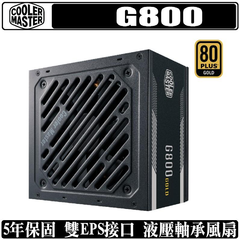 Cooler Master G800 GOLD 800W 電源供應器 80PLUS 金牌