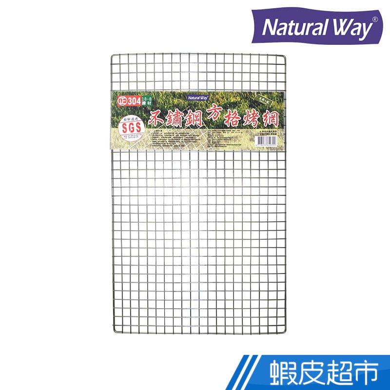 Natural Way 自然風正304不鏽鋼方格烤網  現貨 蝦皮直送