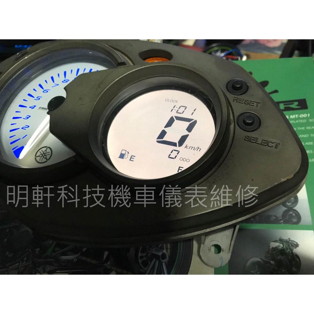 【明軒科技】 山葉 YAMAHA 新勁戰 (二代戰) 儀表板 液晶表 全新液晶更換 淡化/斷字/破裂/按鍵失靈 專業維修