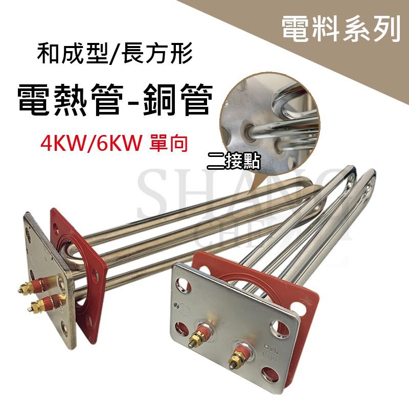 附發票 電熱水器電熱管 銅管 4KW 6KW 電熱棒 和成 鴻茂 電光 佳龍  鑫司 不鏽鋼管  鈦合金電熱管
