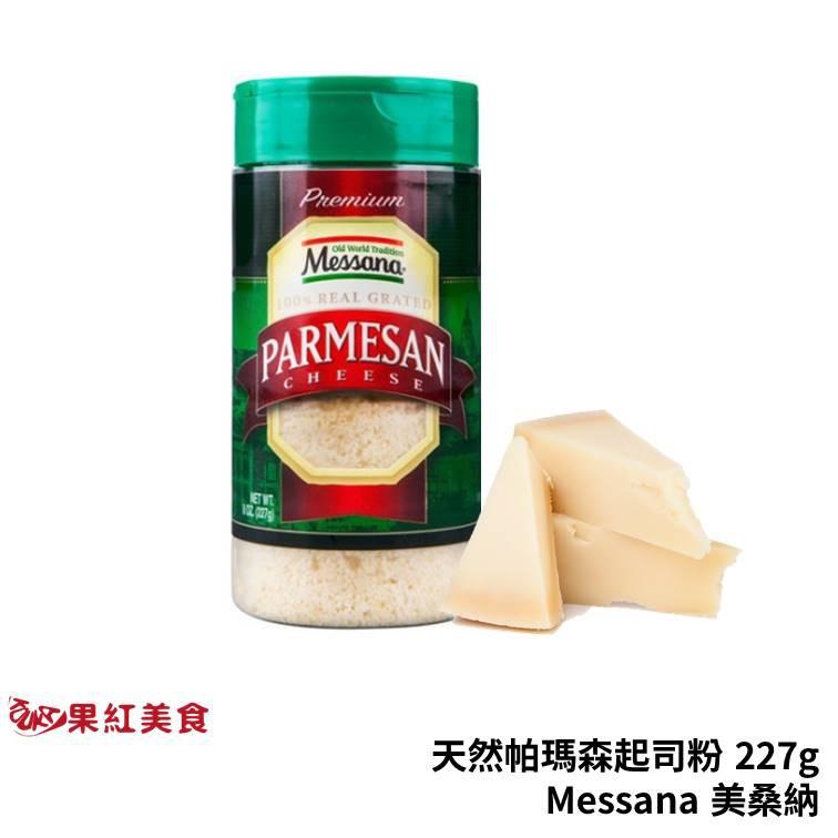 Messana 美桑納 天然起司粉 227g 帕瑪森起司粉 帕米桑 乳酪粉 芝士粉 起司粉 起士粉
