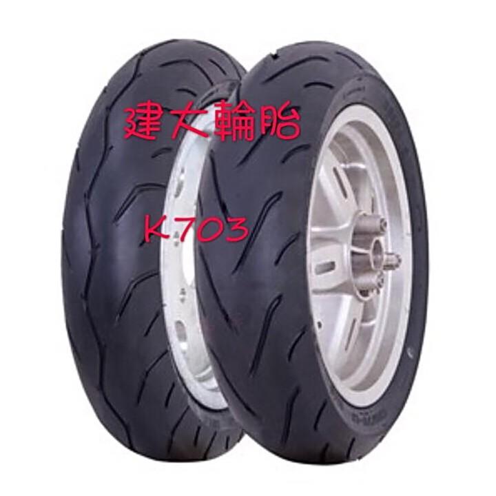 【油品味】KENDA 建大輪胎 K703 130/70-13 13吋 鱷魚王 半熱熔 運動性能胎 130 70 13