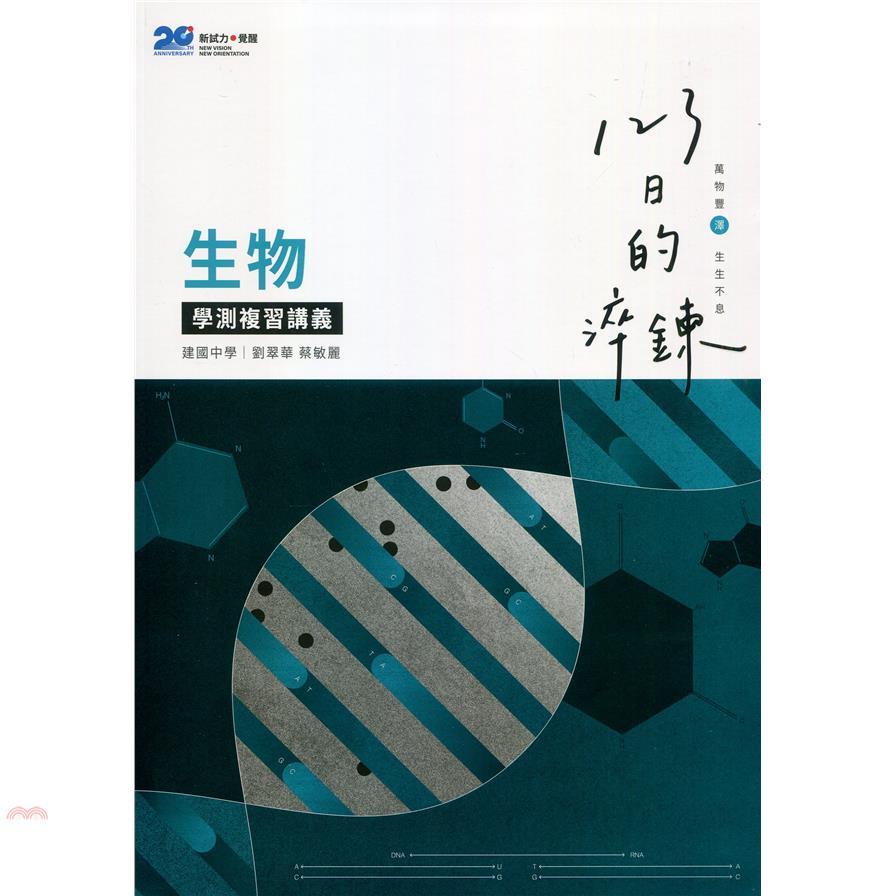 《晟景數位文化》淬鍊123:高中生物學測複習講義[85折]