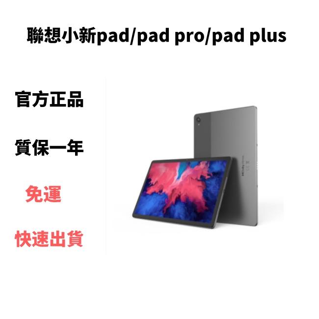 聯想Lenovo小新pad/pad pro/pad plus平板 6+128 官方正品全新保固一年預購下單謹慎