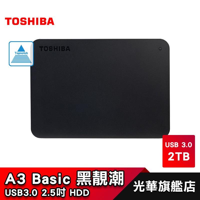 TOSHIBA A3 Basic 2TB 2.5吋 外接硬碟【免運】東芝 黑靚潮III 2T 支援 WIN/MAC