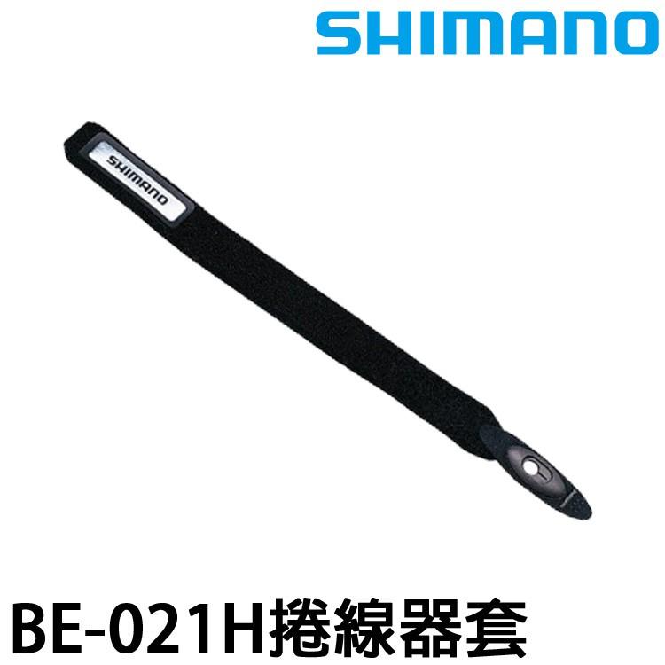 SHIMANO BE-021H 線杯帶 [漁拓釣具]