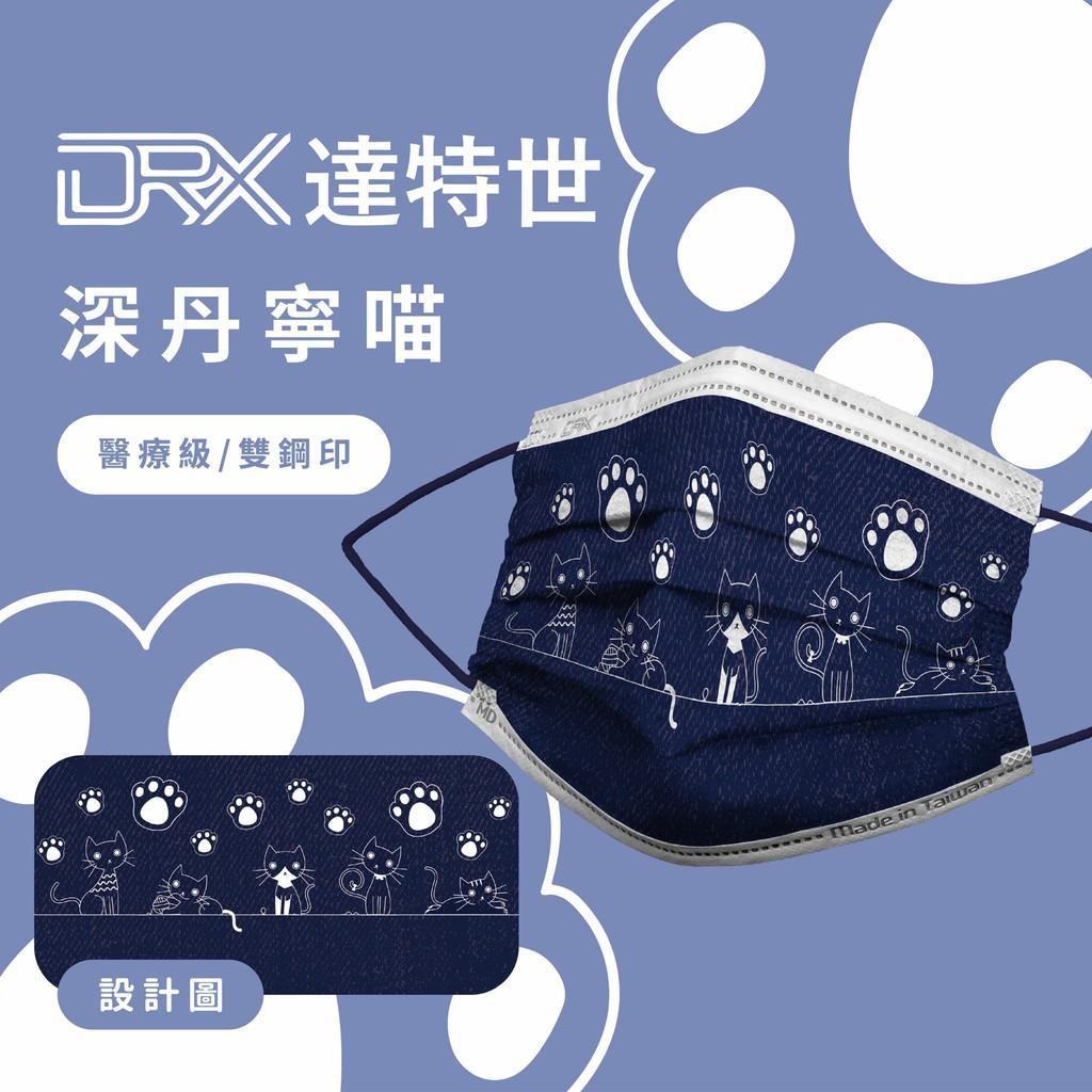 口罩 醫療口罩 醫用口罩 MD鋼印 深丹寧喵 粉丹寧喵 達特世 CNS14774 BFE95% 台灣製 發票 雙鋼印