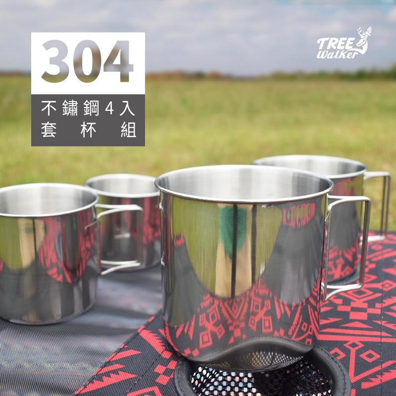 【Treewalker露遊】304不鏽鋼4入套杯組(附網袋)220ML-660ML 防燙折疊把手 露營疊杯水杯茶杯鍋碗