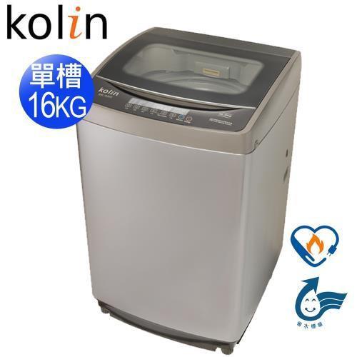 歌林KOLIN 16公斤單槽全自動洗衣機 BW-16S03 免運