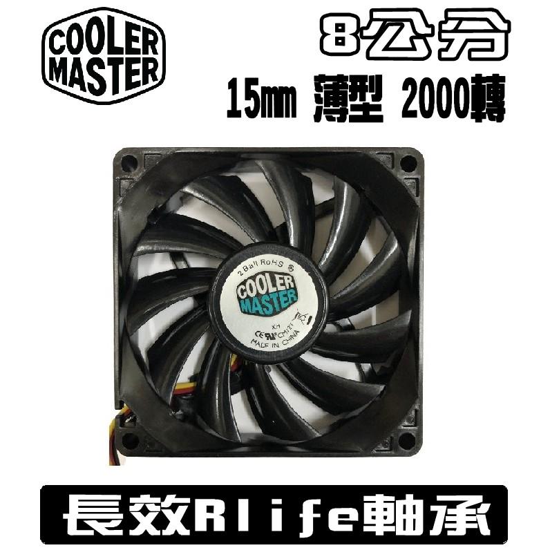 Cooler Master Silent Fan 薄型 長效型 軸承 8公分 風扇 2000轉