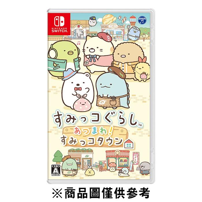 Nintendo Switch 任天堂 角落小夥伴 集合啦!角落小夥伴小鎮 中文版 現貨 廠商直送