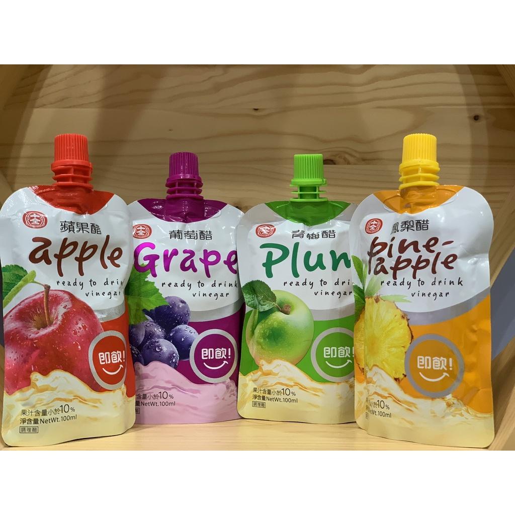 ❣️Wu cats❣️搭免運券最便宜!十全水果醋100ml「青梅、蘋果、葡萄、鳳梨」🍹即開即飲