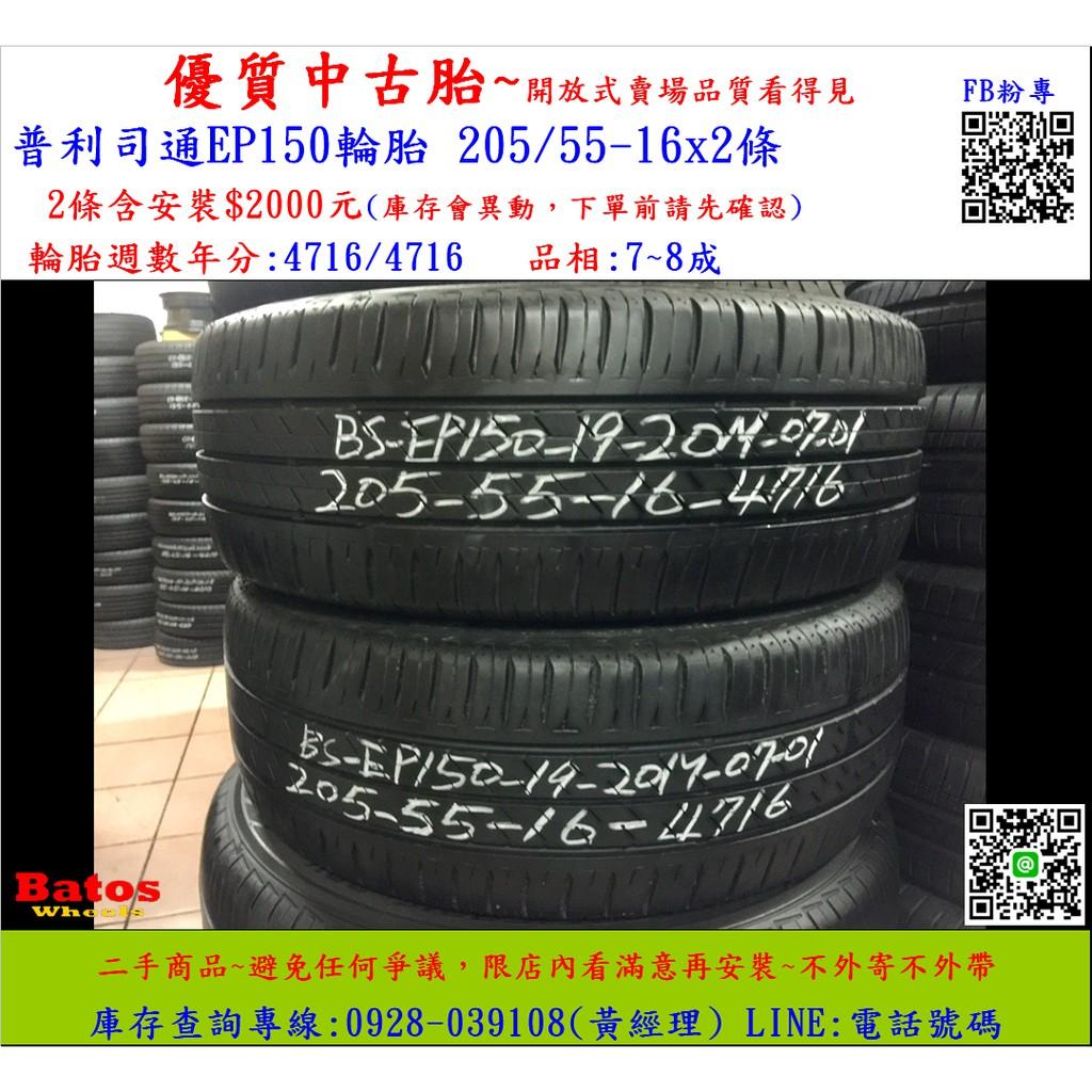 中古/二手輪胎 205/55-16 普利司通 7~8成新 米其林/馬牌/橫濱/普利司通/TOYO/瑪吉斯/固特異