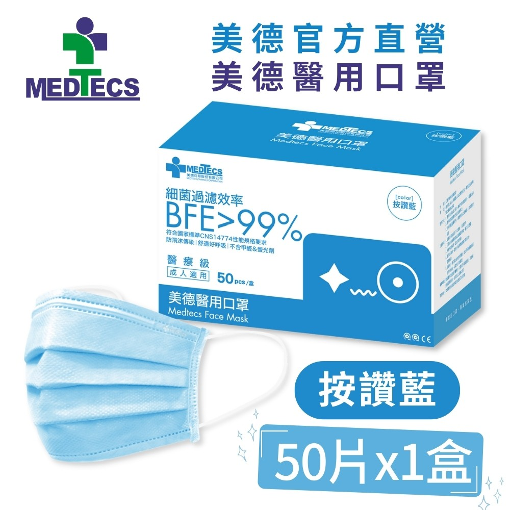 MEDTECS美德醫療 美德醫用口罩(未滅菌) 按讚藍 一盒50入 標準一級醫用口罩 免運費