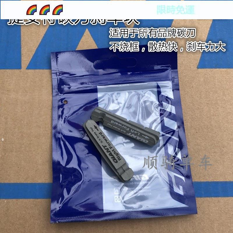 🌐快速發貨🌐GIANT捷安特SLR DBL碳圈碳刀剎車塊 PROPEL碳纖輪組軟木剎車皮