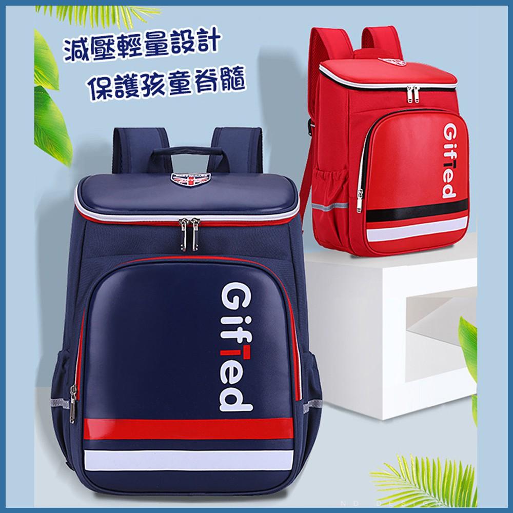 時尚英倫 兒童護脊減壓書包 高亮度 大容量後背包 書包 減壓書包 多層收納