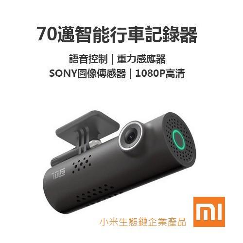 Xiaomi小米 70邁智能(行車)記錄儀的圖片搜尋結果